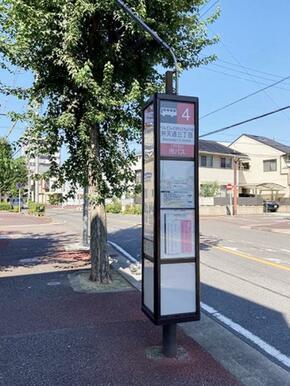最寄りのバス停まで徒歩1分