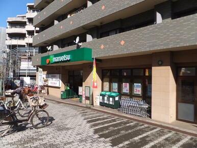 マルエツ(中川駅)