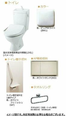 【イメージ図】トイレ ※実際の色等とは異なる場合がございます。お部屋が完成致しましたら実際にご確認下