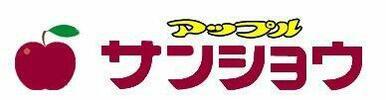 アップルサンショウ食菜館新根塚町店
