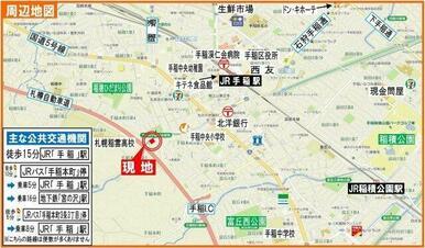 JR手稲駅徒歩15分の好立地、駅前には商業施設多数あり