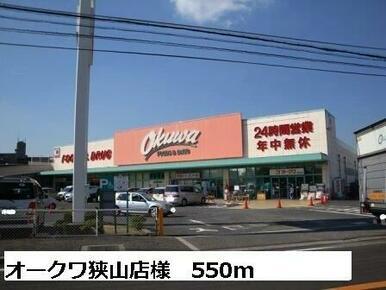 オークワ狭山店様