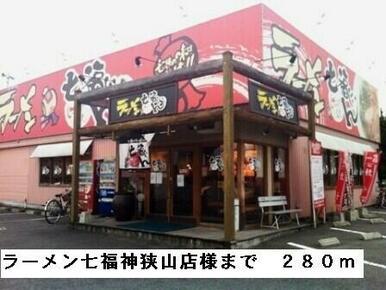 ラーメン七福神狭山店様