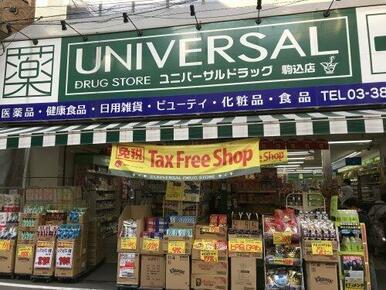 ユニバーサルドラッグ 駒込店