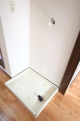 室内洗濯機置場付き