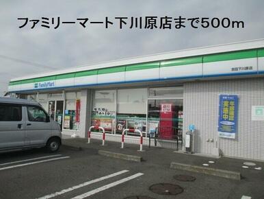 ファミリーマート吉田下川原店
