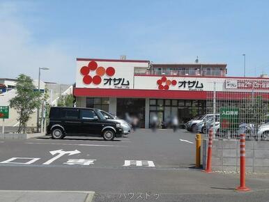 オザム 草加両新田店