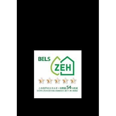 ★建築物省エネルギー性能表示制度『BELS』認定★省エネルギー性能に優れた『ZEH(ゼッチ)』の物件