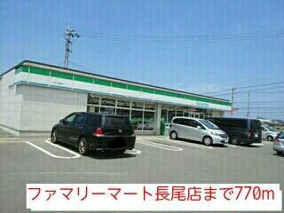 ファミリーマート長尾店