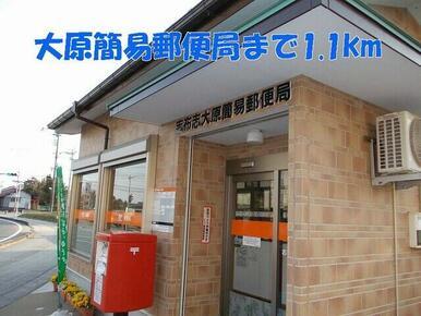 大原簡易郵便局