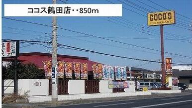 ココス鶴田店