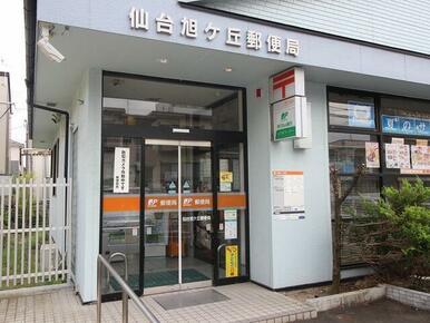 仙台旭ケ丘郵便局