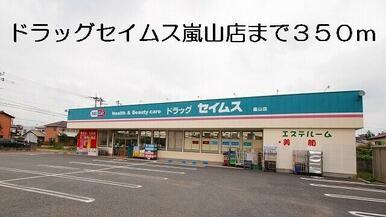 ドラッグセイムス嵐山店