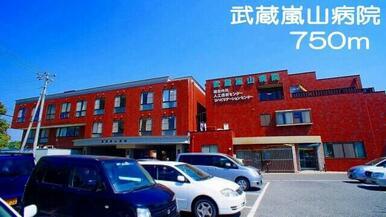 武蔵嵐山病院