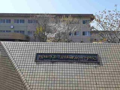 総社市立総社中央小学校