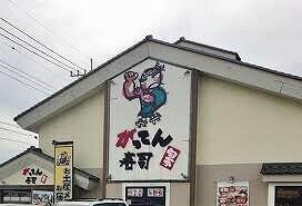 がってん寿司深谷店