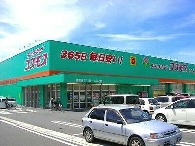 コスモス岡垣店