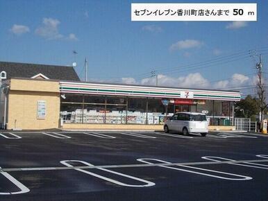 セブンイレブン香川町店様