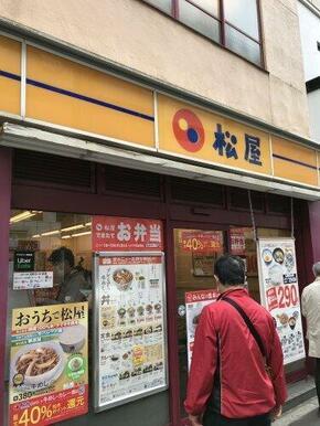 松屋 町屋店