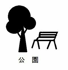 城川原公園