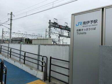 予讃線 南伊予駅