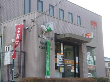 横浜羽沢郵便局