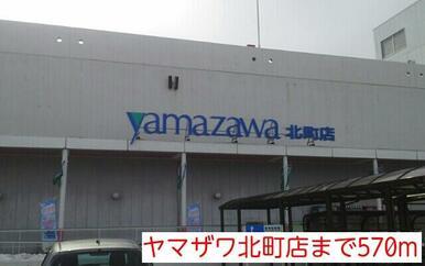 ヤマザワ北町店