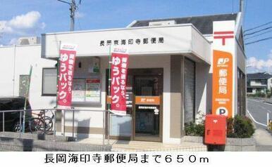 長岡海印寺郵便局