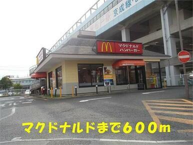 マクドナルド東松戸駅前店