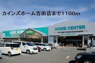 カインズホーム吉田店
