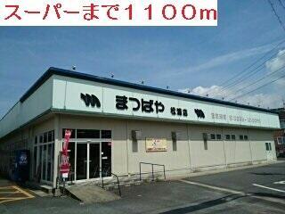 まつばや 松浦店