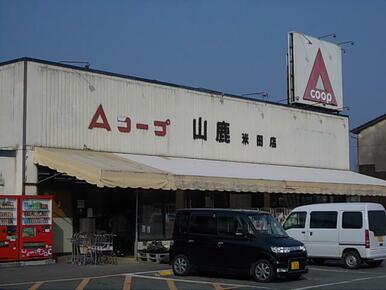 Aコープ山鹿米田店