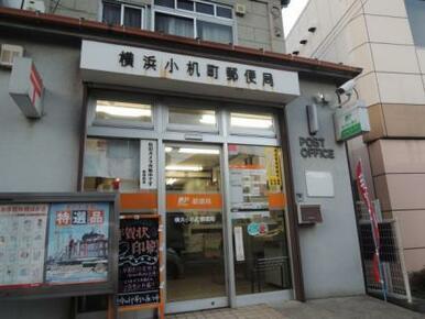 小机町郵便局