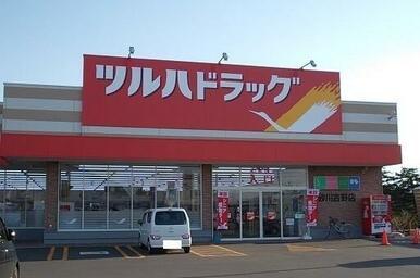 ツルハドラッグ吉野店