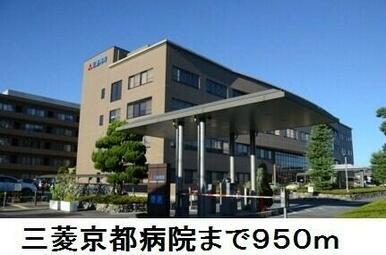 三菱京都病院
