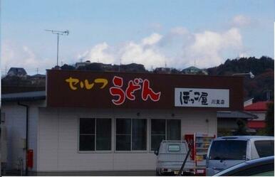 セルフうどんぼっこ屋川東店様