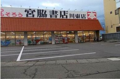 宮脇書店川東店様
