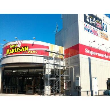 スーパーマルサン花田店