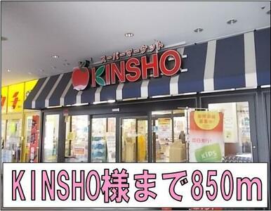 KINSYO様