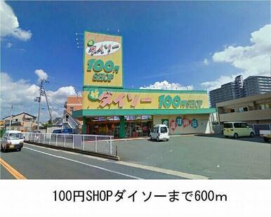 100円ショップダイソー