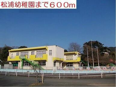 松浦幼稚園