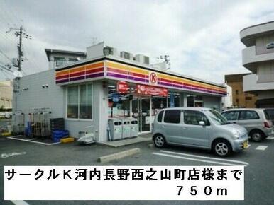 サークルK河内長野西之山町店様