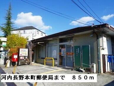 河内長野本町郵便局