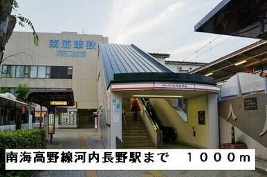 南海高野線河内長野駅