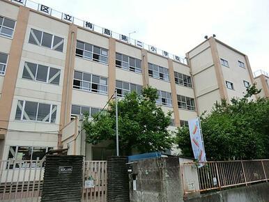 足立区立梅島第二小学校