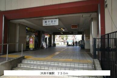JR 本千葉駅