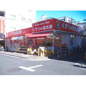 くすりの福太郎京成小岩店