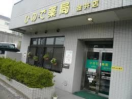 ひので薬局 金井店