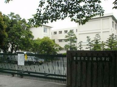 土橋小学校