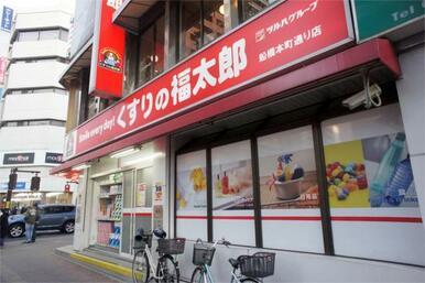 くすりの福太郎 船橋本町通り店